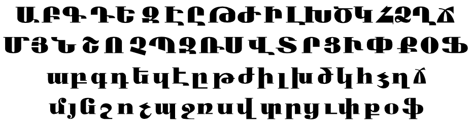 армянский шрифт кириллица
